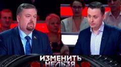 Изменить нельзя. Надо ли признавать результаты выборов президента Украины? от 20.03.2019