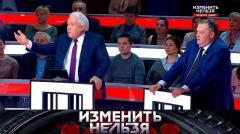 Изменить нельзя. Кто станет президентом Украины? от 28.03.2019