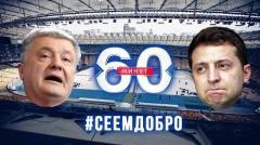 СПЕЦВЫПУСК: дебаты на Украине. Прямая трансляция
