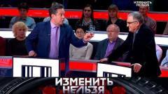 Изменить нельзя. Кто станет президентом Украины? от 01.04.2019