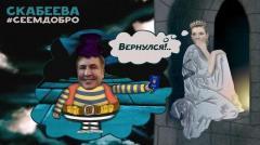 Михо 2.0 или новые приключения Саакашвили