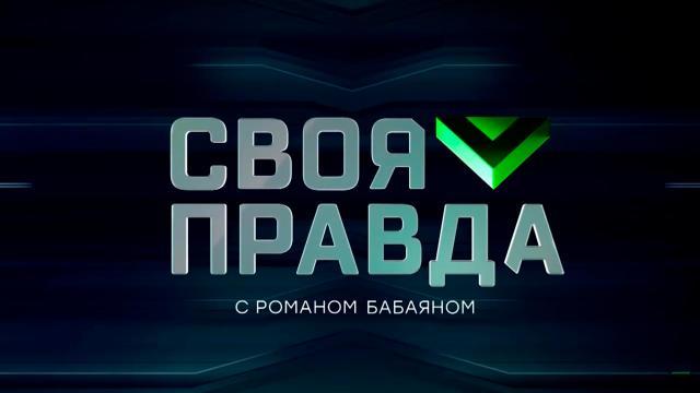 Своя правда с Романом Бабаяном 23.05.2020. Ложь как оружие