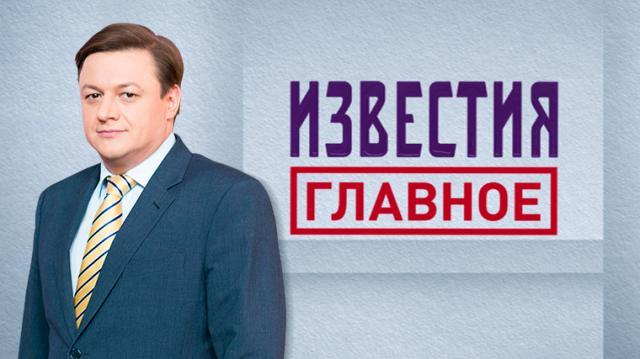 Известия. Главное 10.10.2020