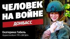 Донбасский излом: военкор о ситуации в ДНР и жизни в горячей точке