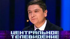 Центральное телевидение 26.10.2019