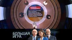 Большая игра. Украина как центр мировой нестабильности 06.10.2019