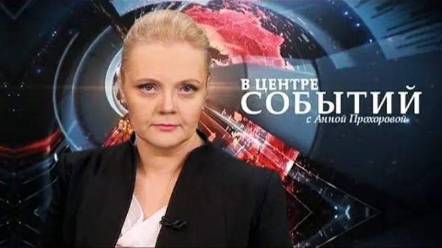 В центре событий с Анной Прохоровой 08.11.2019
