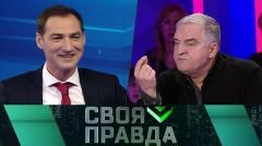 Своя правда. Бедные и богатые в России, а также - введение прогрессивной шкалы 18.11.2019