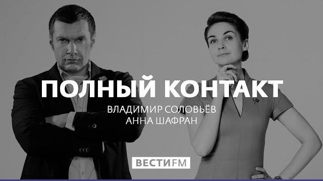 Полный контакт с Владимиром Соловьевым 20.11.2019