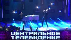 Центральное телевидение 02.11.2019