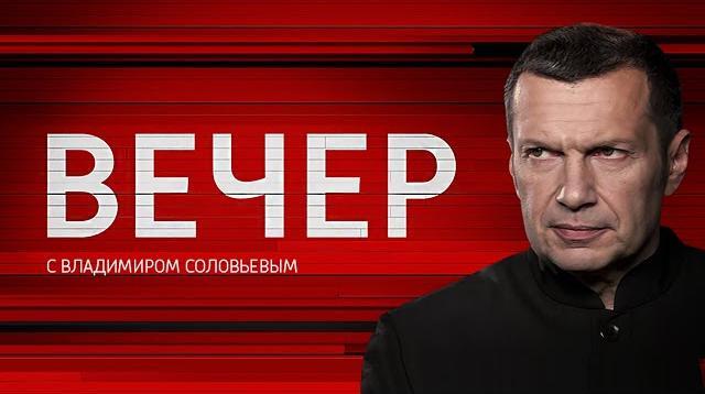 Вечер с Владимиром Соловьевым 26.11.2019