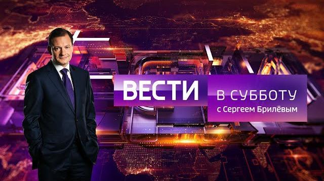 Вести в субботу с Сергеем Брилевым 23.11.2019