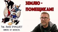 Анатолий Шарий. Вернуть землю помещикам! от 20.11.2019