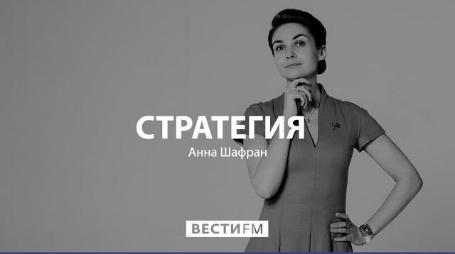 Стратегия с Анной Шафран 20.11.2019. Новости давно стали товаром
