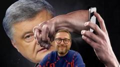 Пойди и поговори с Порошенко