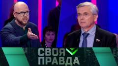 Своя правда. Лекарственная катастрофа в России 14.11.2019