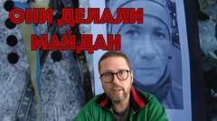 Анатолий Шарий. Неожиданная история одного героя от 15.11.2019