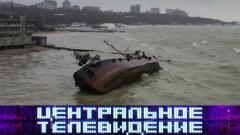 Центральное телевидение от 23.11.2019