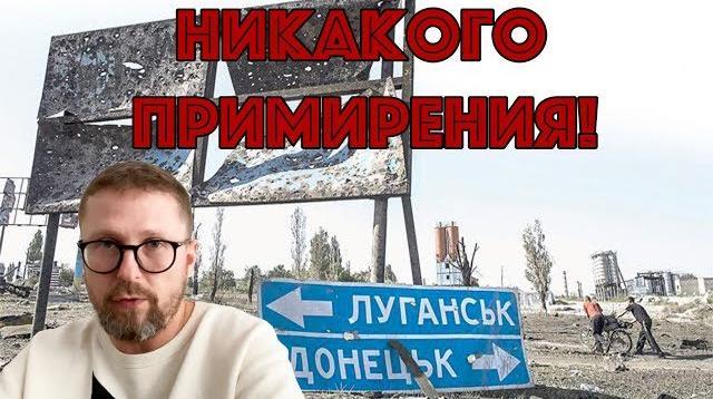 Анатолий Шарий 25.11.2019. Никогда не извиняйтесь перед донбасятами
