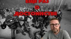 Анатолий Шарий. Почему Бузину не жалко и что принесло Достоинство от 23.11.2019