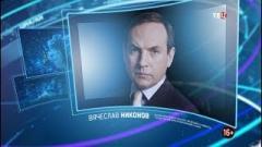 Право знать. Вячеслав Никонов 23.11.2019