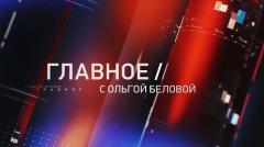 Главное с Ольгой Беловой 10.11.2019