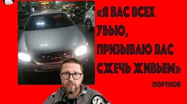 Анатолий Шарий 18.11.2019. Как Портнов угрожал журналистам