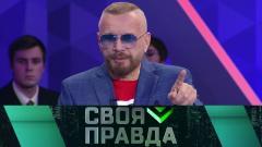 Своя правда. Последствия отказа России от доллара от 20.11.2019