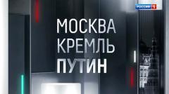 Москва. Кремль. Путин 17.11.2019