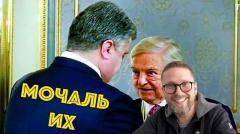 Анатолий Шарий. Загоняйте соросовских швалей от 24.11.2019