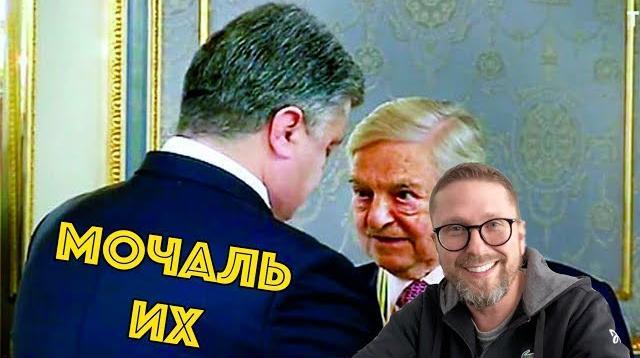 Анатолий Шарий 24.11.2019. Загоняйте соросовских швалей