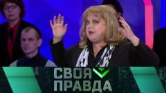 Своя правда. Как изменить демографическую ситуацию в России 13.11.2019