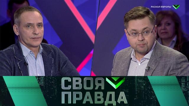 Своя правда с Романом Бабаяном 27.11.2019. Евросоюз на грани распада: почему страны хотят выйти из ЕС