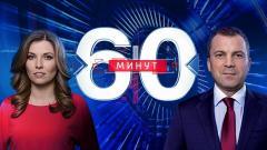 60 минут. Специальный выпуск 19.12.2019