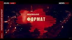 Украинский формат 27.11.2019