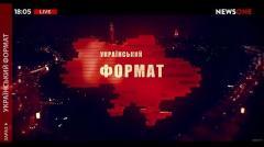 Украинский формат 18.12.2019
