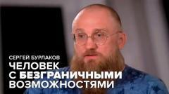 Сергей Бурлаков - Человек безграничных возможностей / Специальное интервью / Soloviev.Live