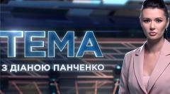 Тема с Дианой Панченко