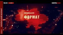 Украинский формат от 20.11.2019