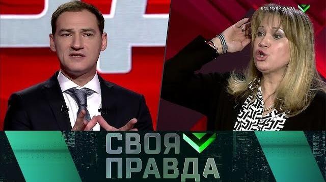 Своя правда с Романом Бабаяном 02.12.2019. Политика или спорт - что скрывается за обвинениями WADA