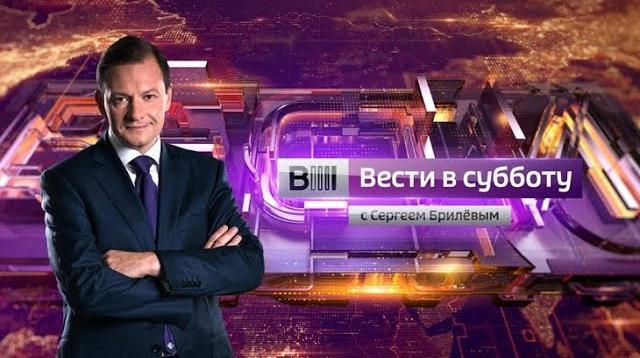 Вести в субботу с Сергеем Брилевым 28.12.2019