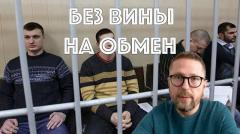 Анатолий Шарий. Про обмен Беркута от 24.12.2019