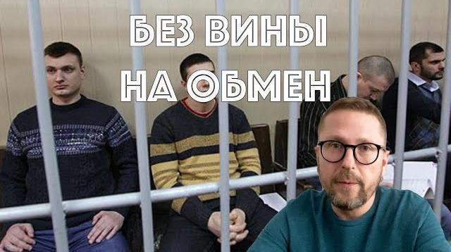 Анатолий Шарий 24.12.2019. Про обмен Беркута