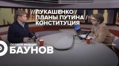 Особое мнение. Александр Баунов от 25.12.2019