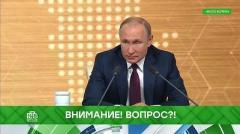 Место встречи. После пресс-конференции Владимира Путина 19.12.2019