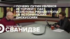Особое мнение. Николай Сванидзе 27.12.2019