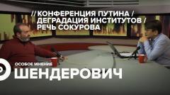 Особое мнение. Виктор Шендерович 19.12.2019