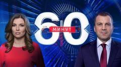 60 минут. Вечерний выпуск от 24.12.2019