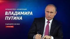 Большая пресс-конференция Путина от 19.12.2019