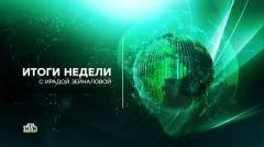 Итоги недели с Ирадой Зейналовой от 08.12.2019